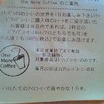 スターバックス・コーヒー - もう1杯飲めます