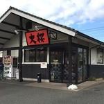 ラーメン大桜 今宿店 - 駐車スペースも広くて安心(*´エ`*)
