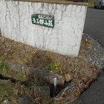 Satoyamakafetasaburousansou - 門のプレート