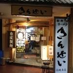 彩色ラーメンきんせい 高槻駅前店 -