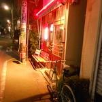 ベーカーバウンス - 2015/12 夜2回目愛車1号機で!!