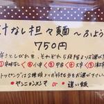 こいけ屋 - 2015/12/18汁なし坦々麺〜ふよう〜説明書