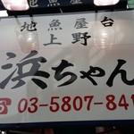 45706679 - 上野駅から、3分ほどにあった。