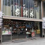 カフェ木村家 - 銀座木村屋総本店の2階