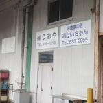おけいちゃん - 店外表示