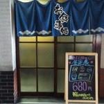 おけいちゃん - 入口と店外定食案内黒板