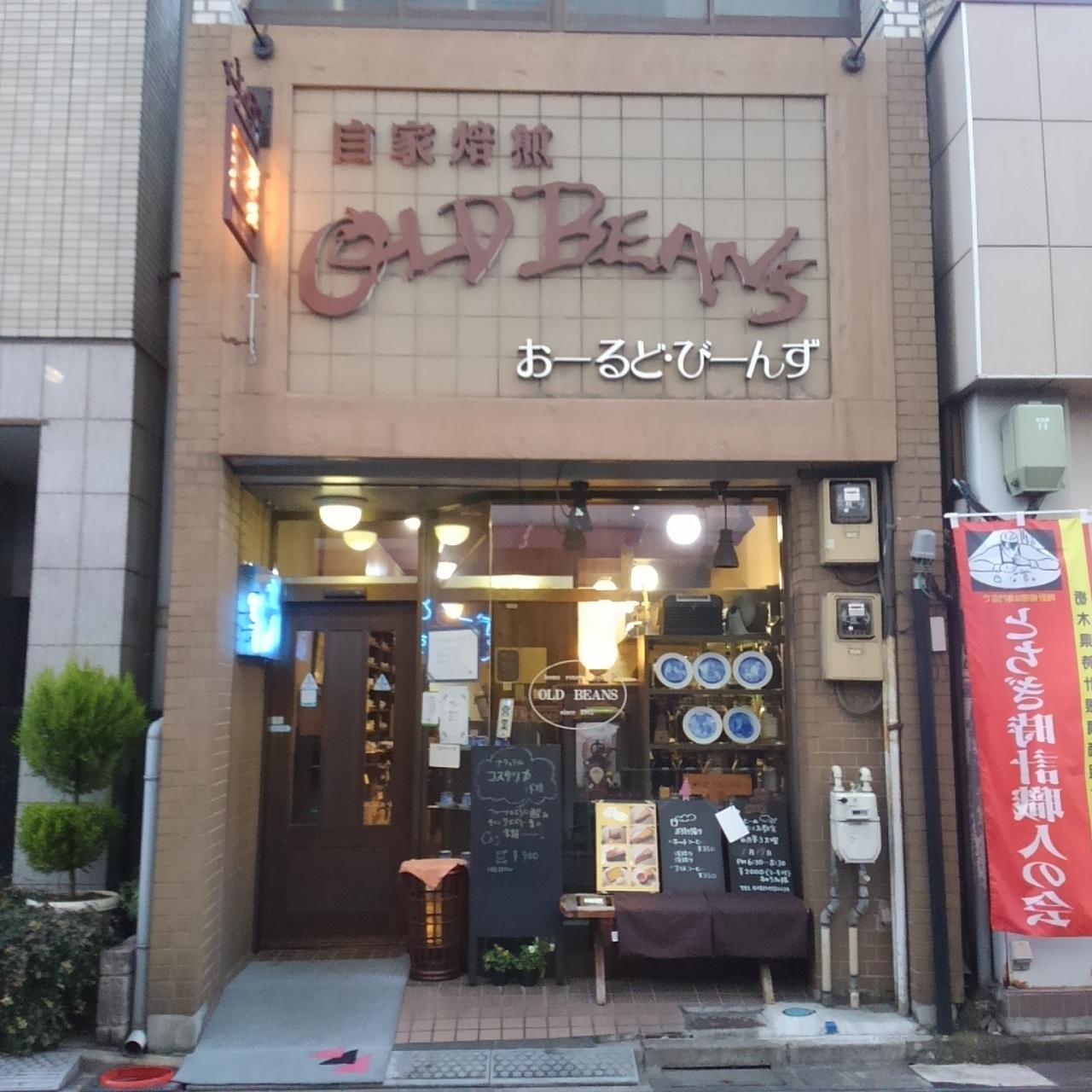 おーるどびーんず name=