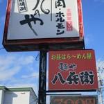 """八兵衛 - 昼は""""麺や 八兵衛""""という名前でラーメンやってます。"""