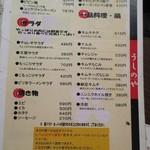 八兵衛 - 焼肉夜の部の麺メニュー