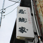 本店 鯱乃家 - 看板は若鯱屋のまま☆