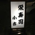 45707767 - 栄寿司小吉