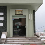 北海道ダイニング -