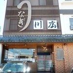 川広 - 入口