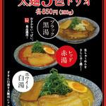 らぁ~めん京 - いよいよ登場!京初の太麺、スープも濃厚で3色あります!