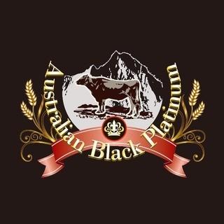 【肉の拘り】オーストラリアン・ブラック・プラチナを使用