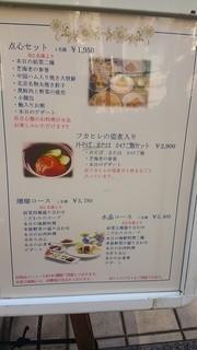 中國名菜 龍坊 - コースメニュー