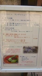 中國名菜 龍坊 - ランチメニュー1