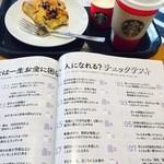スターバックス・コーヒー - 雑誌読みながらダラダラ〜