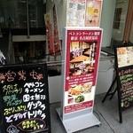 45714036 - 「新京」名古屋伏見店