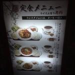 45715391 - 夜も定食食べれます(^^)