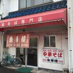 朱華楼 東深津店 - 本当に小さなお店でした。
