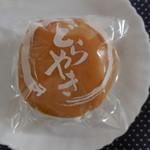 待庵 - 待庵どら焼き ¥130-