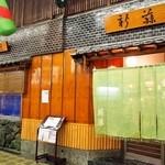 新藤 - お店 外観