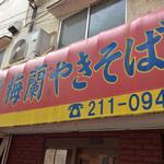 横浜中華街 梅蘭 新館 - 梅蘭ヽ(゚◇゚ )ノ