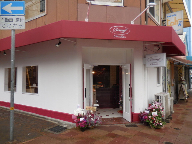 ショコラティエ バラノフ - ショコラティエ バラノフ(Chocolatier Baranoff) ロシアチョコレート(元町)