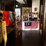 マレー・アジアン・クイジーン - 入口はマレーシアの国旗がお出迎え!