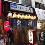 立呑処京屋 - 店の外観