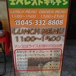 45720319 - 店頭ランチメニュー