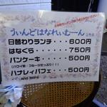 うぃんどはなれぃむーん - メニューボード