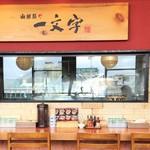 函館麺や 一文字 - カウンター席