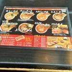 函館麺や 一文字 - メニュー