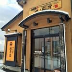 函館麺や 一文字 - 外観