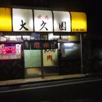 焼肉 大久園 - 外観写真: