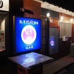 薩摩焼鶏酒場 とり魂 - 店外
