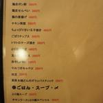 薩摩焼鶏酒場 とり魂 -