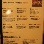 薩摩焼鶏酒場 とり魂 - メニュー