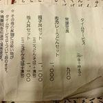 45735998 - タイムサービスメニュ☆