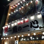 十勝 北海道 浜直活鮮 魚の一心 -