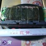 京寿司花背 - 料理写真:都巻き 680円
