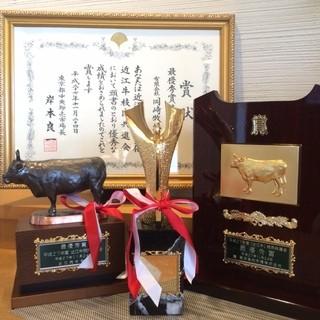 平成27年度28年度【近江牛枝肉共進会】最優秀賞一席連続受賞
