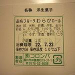 4574058 - 伊勢丹新宿店限定販売