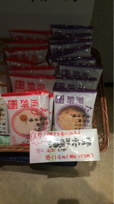 高幡饅頭 京王店