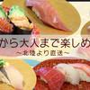 北陸回転寿司えびす丸 - メイン写真: