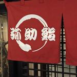 弥助鮨 - 151222