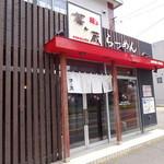 麺's 菜ヶ蔵 -