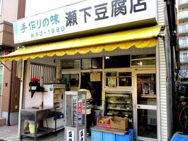 瀬下豆腐店